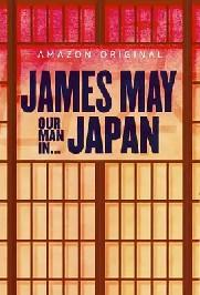 詹姆斯·梅:人在日本 第一季