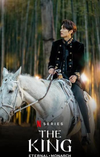 国王:永远的君主  第一季