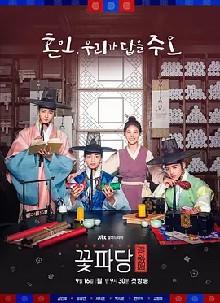 花党:朝鲜婚姻介绍所 第一季