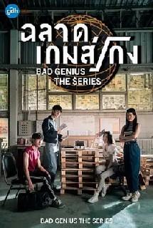 天才枪手(剧版) 第一季