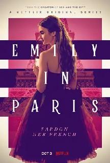 艾米丽在巴黎 第一季