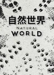 自然世界 第一季
