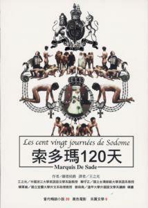 索多玛120天