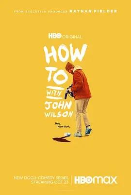 约翰·威尔逊的十万个怎么做 第一季