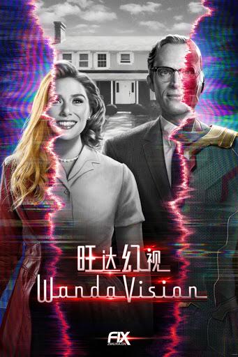 旺达幻视   第一季