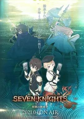 七骑士:革命-英雄的继承者- 第一季
