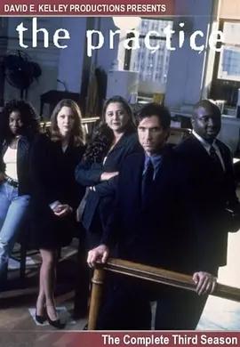 律师本色   第三季