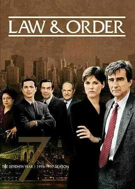 法律与秩序 第七季