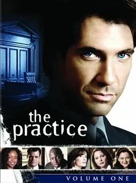 律师本色 第二季