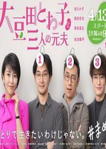 大豆田永久子与三名前夫 第一季