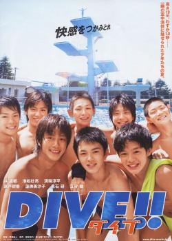 跳水男孩DIVE!! 第一季