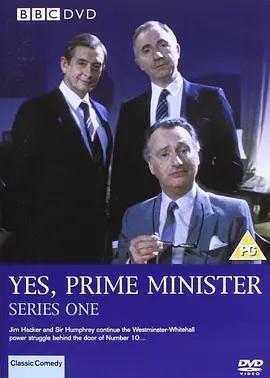 是,大臣 1984圣诞特辑