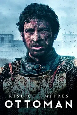 帝国的崛起:奥斯曼   第一季