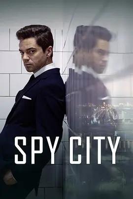 间谍之城 第一季