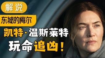 【解说】东城梦魇      第一季