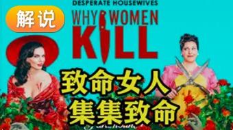 【解说】致命女人    第二季