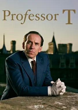 T教授 第一季