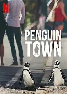 企鹅小镇 第一季