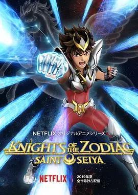 十二宫骑士:圣斗士星矢 第一季