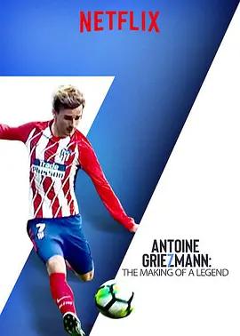 安东尼·格里兹曼:世界冠军