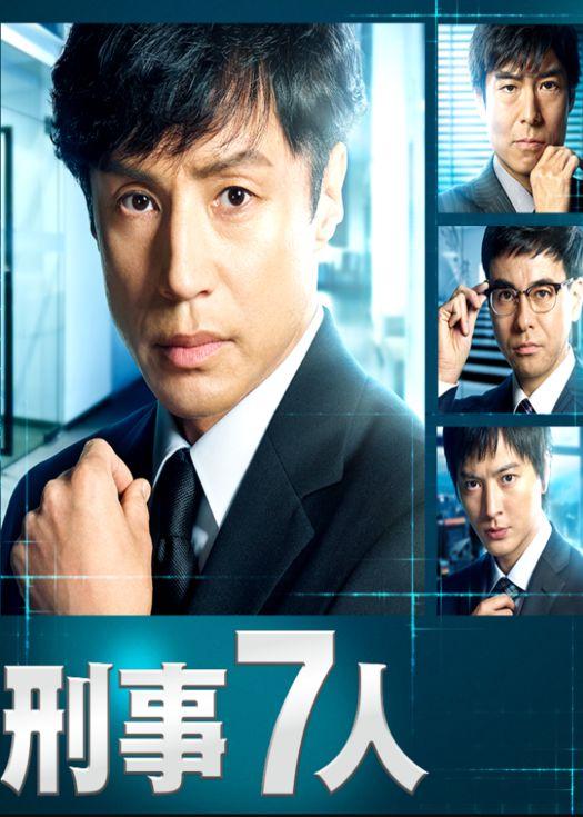 刑事7人 第二季