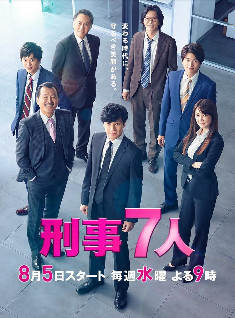 刑事7人 第一季