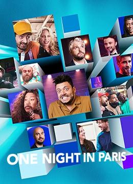 今夜笑巴黎
