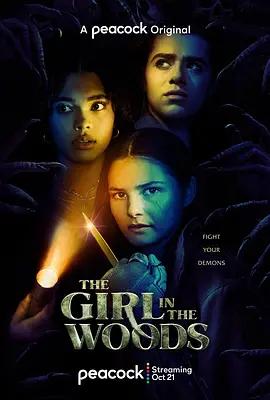 林中女孩 第一季