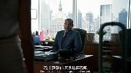 金装律师 第四季 第11集
