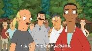 开心汉堡店 第五季 第03集