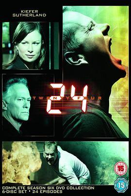 24小时  第六季