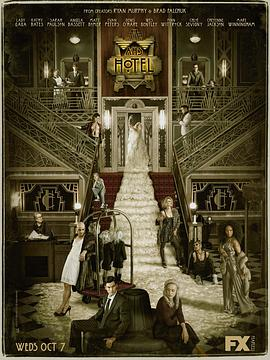 美国恐怖故事:旅馆  第五季