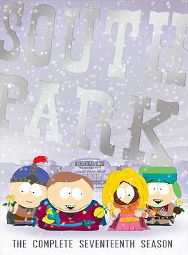 南方公园 第十七季